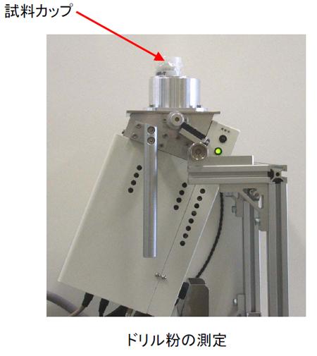 ドリル粉の測定