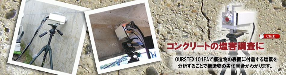 コンクリートの塩害調査に最適「OURSTEX101FA」