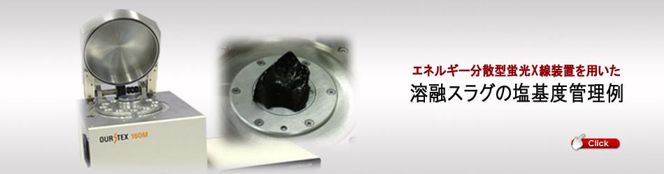 溶融スラグの塩基度管理例
