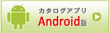 カタログアプリへ